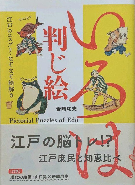 , Pictorial Puzzles of Edo