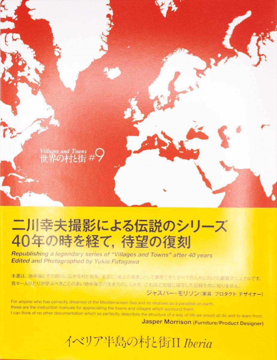 Yukio Futagawa, Villages and towns 9 Iberia 2