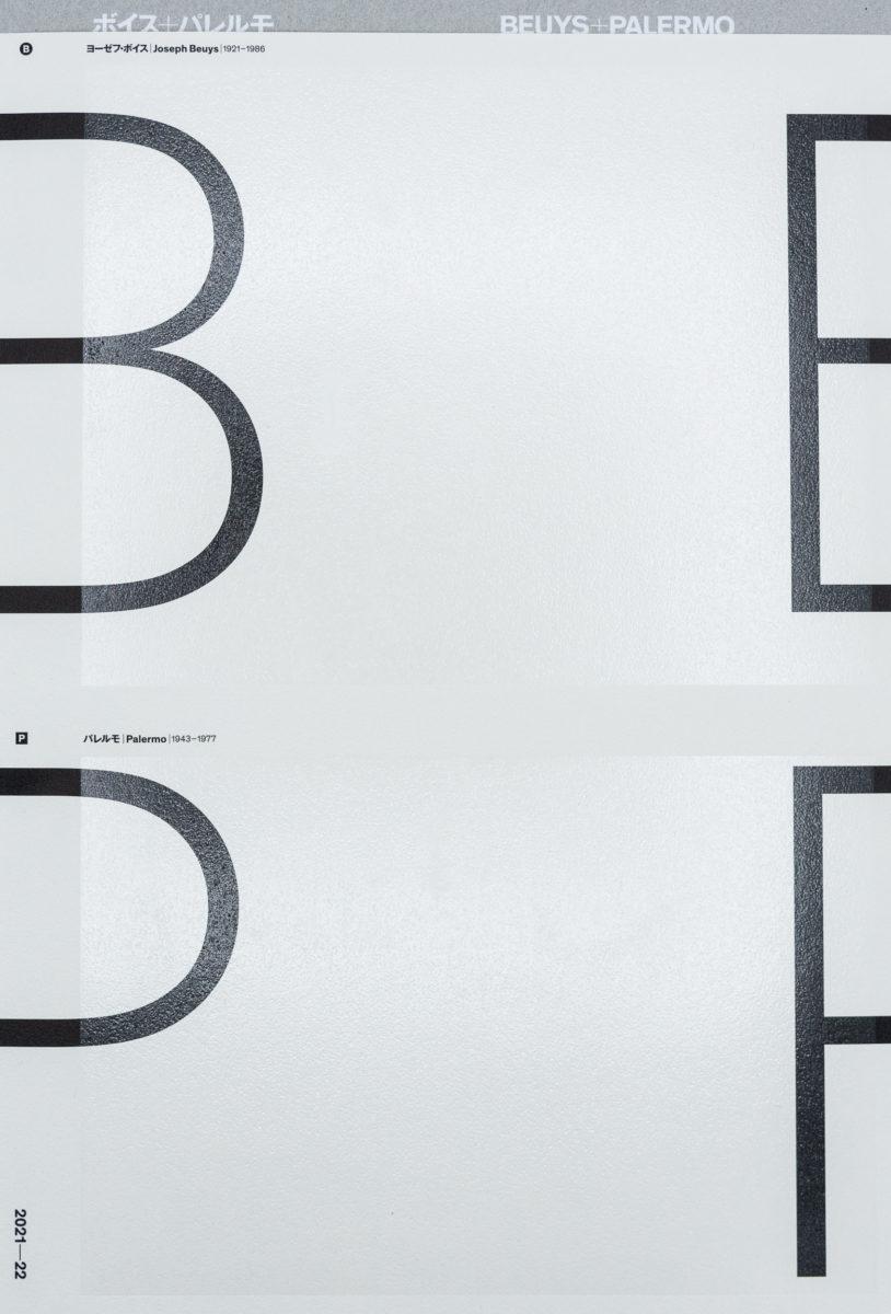 Joseph Beuys, Blinky Palermo, Beuys + Palermo